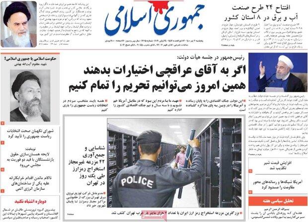 روزنامههای صبح پنجشنبه ۳ تیر ۱۴۰۰