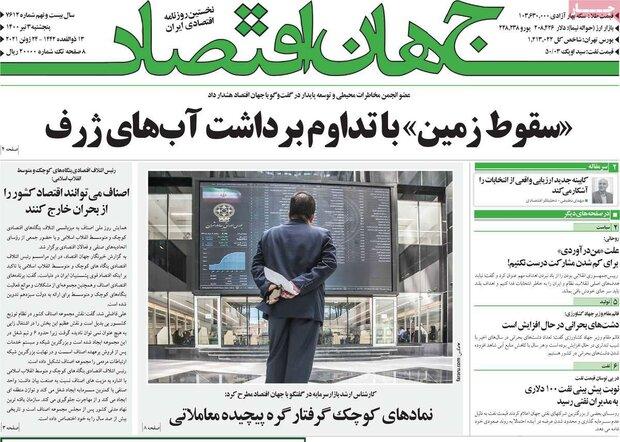 روزنامههای اقتصادی پنجشنبه ۳ تیر ۱۴۰۰