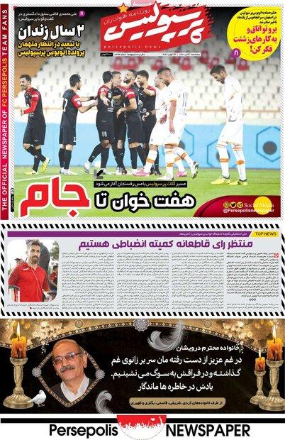 روزنامههای ورزشی پنجشنبه ۳ تیر ۱۴۰۰