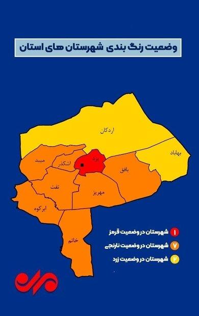 مرکز استان یزد قرمز و ۷ شهرستان نارنجی شدند