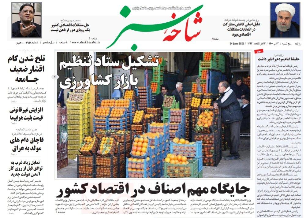 صفحه اول روزنامه های استان قم ۳ تیر ۱۴۰۰