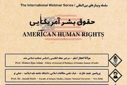 نشست «حقوق بشر آمریکایی» برگزار میشود