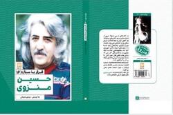 دومین مجموعه از کتابهای قرار با ستاره منتشر شد