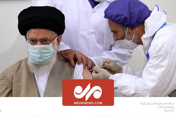 الإمام الخامنئي يتلقى الجرعة الأولى من لقاح كورونا الإيراني/بالفيديو