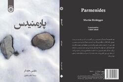 هایدگر، هستی و آلثیا/ «پارمنیدس» منتشر شد