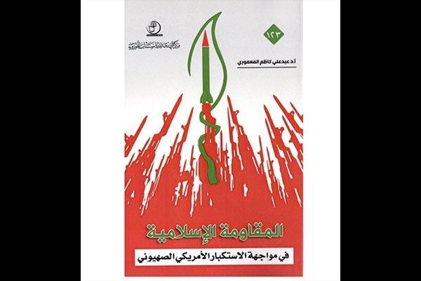 کتاب «مقاومت اسلامی در برابر استکبار آمریکایی» منتشر شد