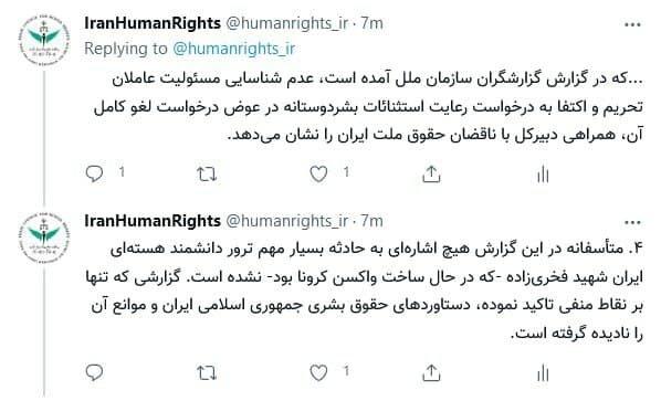 واکنش ستادحقوق بشربه گزارش اخیر سازمان ملل