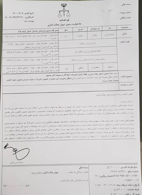 3813907 - شکایت رسمی معاون پیشین استقلال از وزیر ورزش به دیوان عدالت اداری