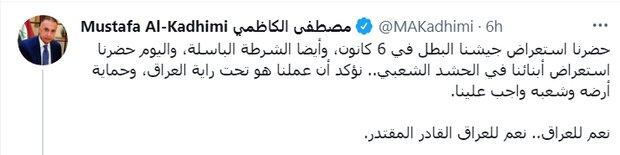 الكاظمي: عملنا تحت راية العراق وحماية أرضه وشعبه واجب علينا