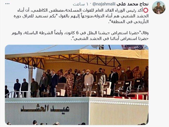 پست توئیتری کارشناس عراقی درباره سخنان اخیر «مصطفی الکاظمی»
