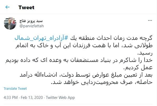 درآمد عوارضی آزادراه تهران-شمال به مناطق محروم اختصاص یافت