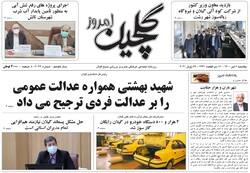 صفحه اول روزنامه های گیلان ۶ تیر ۱۴۰۰