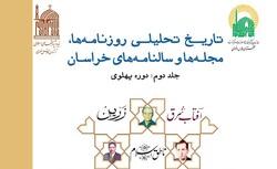 انتشار کتاب «تاریخ تحلیل روزنامهها،مجلهها و سالنامههای خراسان»