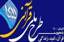 پانزدهمین سال اجرایی طرح ملی ۱۴۵۵ در رادیو قرآن برگزار می شود
