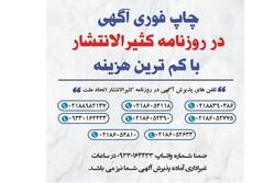چاپ آگهی مفقودی در روزنامه کثیرالانتشار