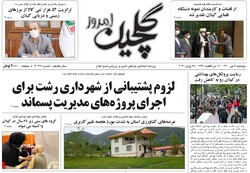 صفحه اول روزنامه های گیلان ۷ تیر ۱۴۰۰
