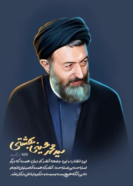 شهید دکتر سید محمد حسینی بهشتی