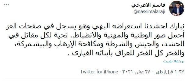 Hashd al-Sha'abi demonstrated beautiful 'patriotism' scenes