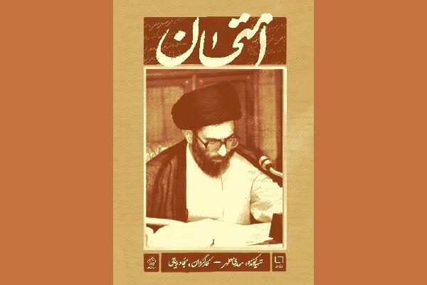 ماجرای اختلافنظر آیتالله خامنهای و میرحسین موسوی مستند شد