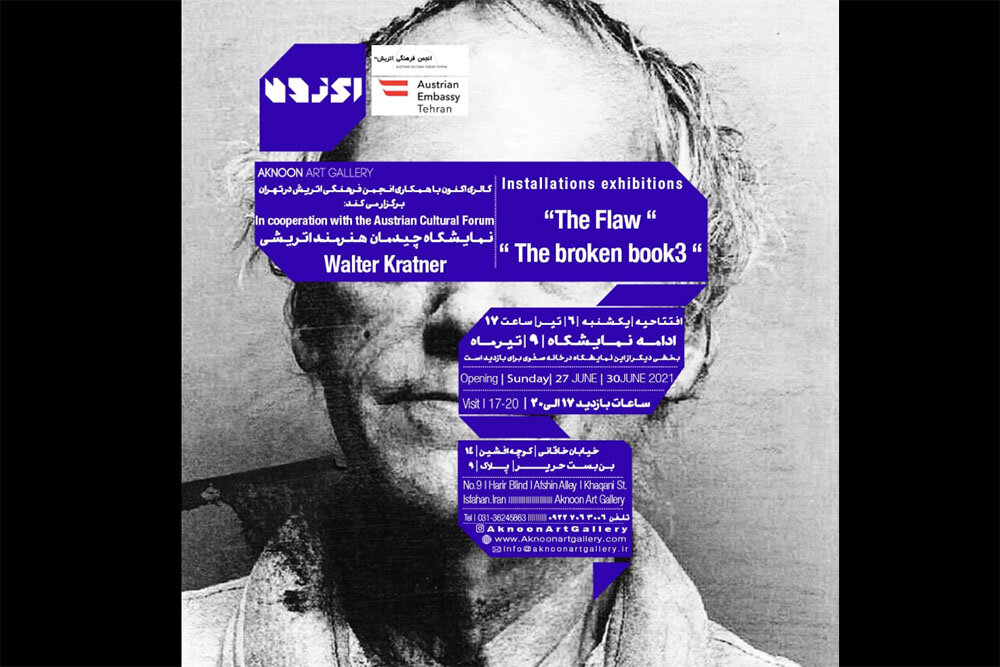 نمایشگاه چیدمانهای هنرمند اتریشی برگزار میشود