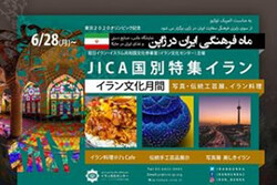 """Japonya'da """"İran Kültürü Ayı"""" etkinliği"""