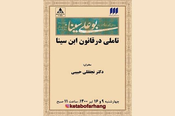تاملی در «قانون» ابن سینا با نجفقلی حبیبی