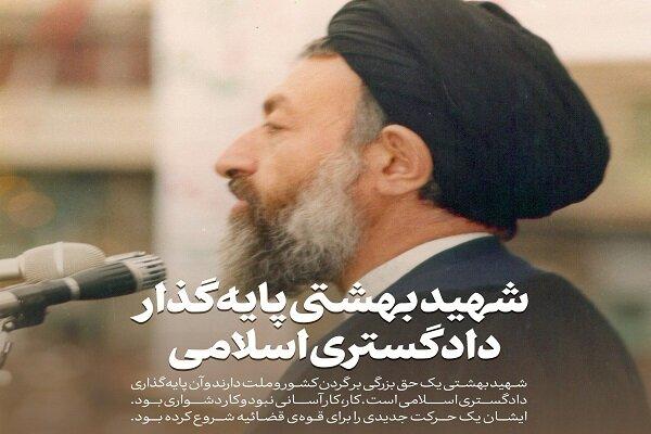 شهید بهشتی پایهگذار دادگستری اسلامی