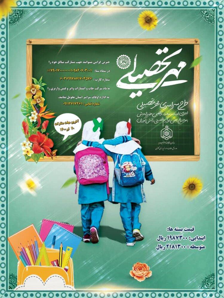 طرح مهر تحصیلی در گلستان اجرا می شود