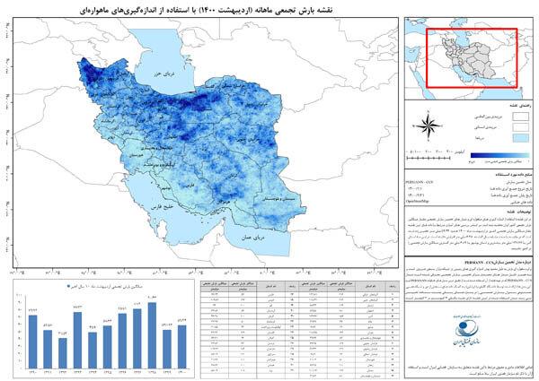 رصد میانگین بارش تجمعی کشور با داده های ماهواره ای