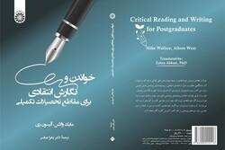 آموزش خواندن و نگارش انتقادی برای دانشجویان تحصیلات تکمیلی