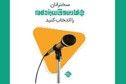 فراخوان معرفی سخنرانان سیزدهمین رویداد نوآوری های آموزشی چهارسوق