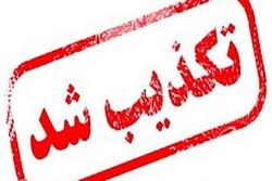 زورگیری مسلحانه در جاده اهرم – دلوار تکذیب شد