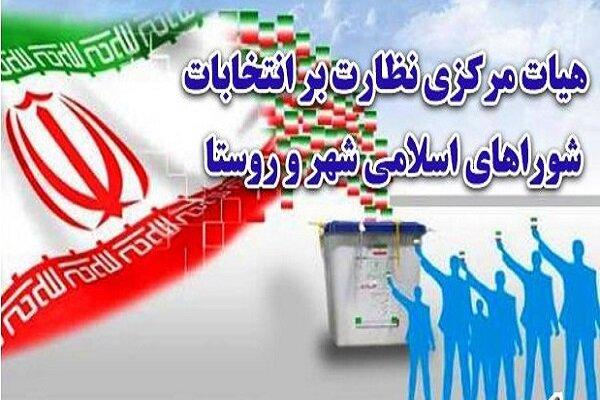 نتیجه انتخابات شورای اسلامی شهر در آبادان تأیید نهایی شد