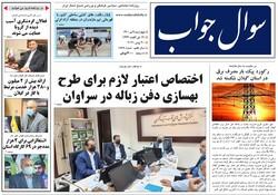 صفحه اول روزنامه های گیلان ۹ تیر ۱۴۰۰
