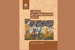 کتاب «تبارشناسی ادبیات و تاریخنگاری ادبی در ایران» منتشر شد