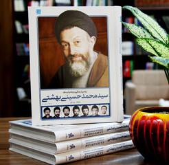کتاب جامع «شهید بهشتی» به چاپ دوم رسید