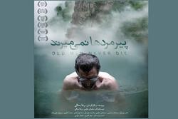 واکاوی فیلم «پیرمردها نمی میرند» در شبکه آیفیلم