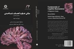 «مبانی علوم اعصاب شناختی» با ترجمه سید کمال خرازی منتشر شد