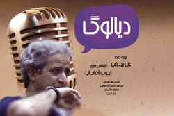 «دیالوگ» ویژه جشنواره تئاتر دانشگاهی روی آنتن می رود