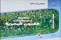 نخستین واژهنامه عربی هنرهای تجسمی در تونس منتشر شد