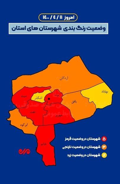 ۵ شهرستان یزد قرمز شد