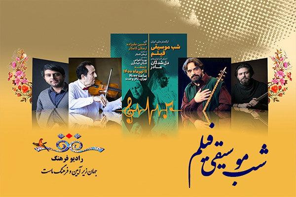 پخش زنده اجرای ارکستر ملی ایران از رادیو فرهنگ