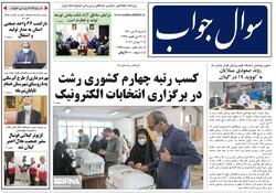 صفحه اول روزنامه های گیلان ۱۲ تیر ۱۴۰۰
