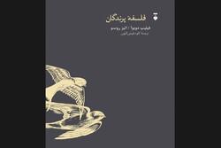 «فلسفه پرندگان» منتشر شد/تولید مشترک یک فیلسوف و یک پرندهشناس
