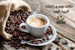 نکات مهم در خرید قهوه؛ تفاوت قهوه ترک و اسپرسو