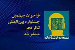 فراخوان چهلمین جشنواره بین المللی تئاتر فجر منتشر شد