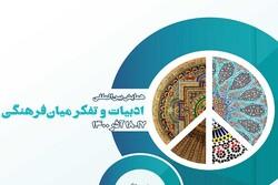 همایش بینالمللی «ادبیات و تفکر میانفرهنگی» برگزار میشود