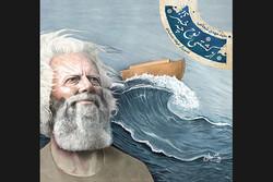 کتاب سیدمهدی شجاعی درباره زندگی حضرت نوح منتشر شد