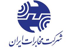 مشتریان مخابرات منطقه تهران مراقب کلاهبرداران باشند