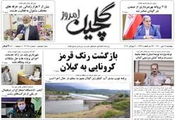صفحه اول روزنامه های گیلان ۱۳ تیر ۱۴۰۰